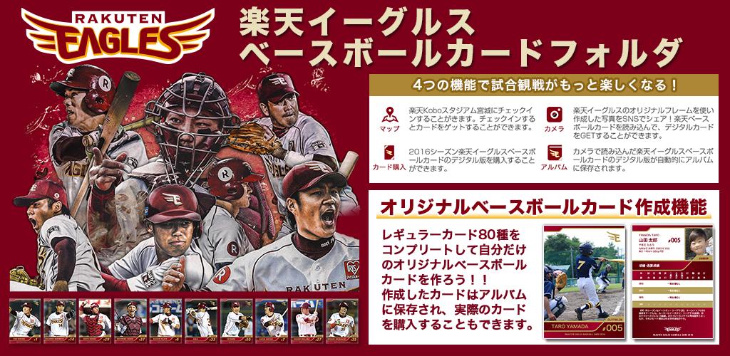 楽天イーグルス公式アプリ「楽天イーグルス ベースボールカードフォルダ」リリースのお知らせ