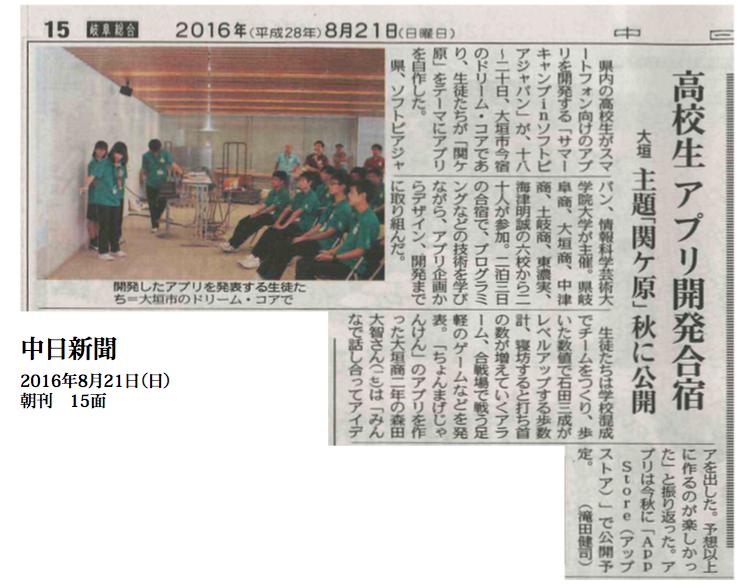 中日新聞にて当社が講師として参加した「アプリ開発サマーキャンプ」が記事になりました。