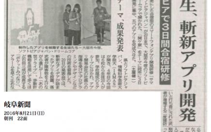 20160821岐阜新聞