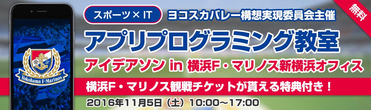 ヨコスカバレー構想実現委員会主催・横浜F・マリノス協力による スマートフォンアプリプログラミング教室(アイデアソン)の講師を担当いたします。