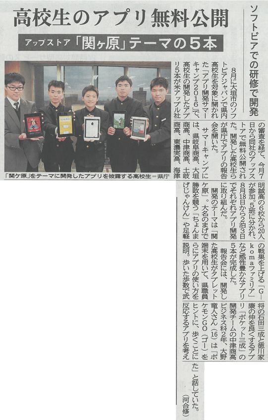 岐阜新聞にて当社が講師として参加した「アプリ開発サマーキャンプ」が記事になりました。