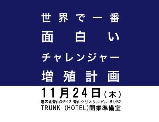 当社代表、相澤謙一郎が「世界で一番面白いチャレンジャー増殖計画」に登壇いたします。