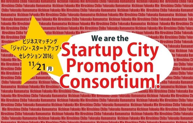 当社代表、相澤謙一郎が「ジャパン・スタートアップ・セレクション2016」に登壇いたします。