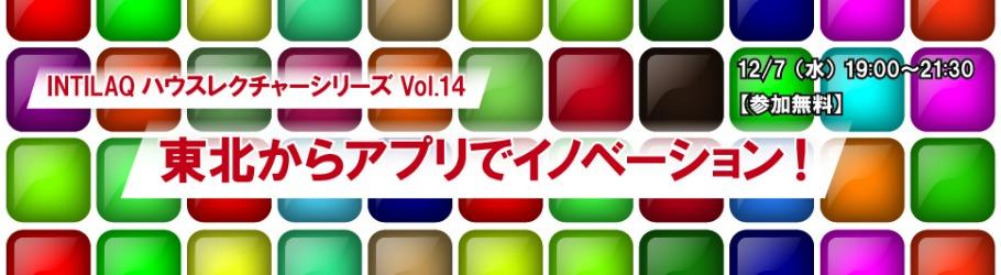 当社代表、相澤謙一郎が「INTILAQハウスレクチャーシリーズ Vol.14 東北からアプリでイノベーション!」に登壇いたします。