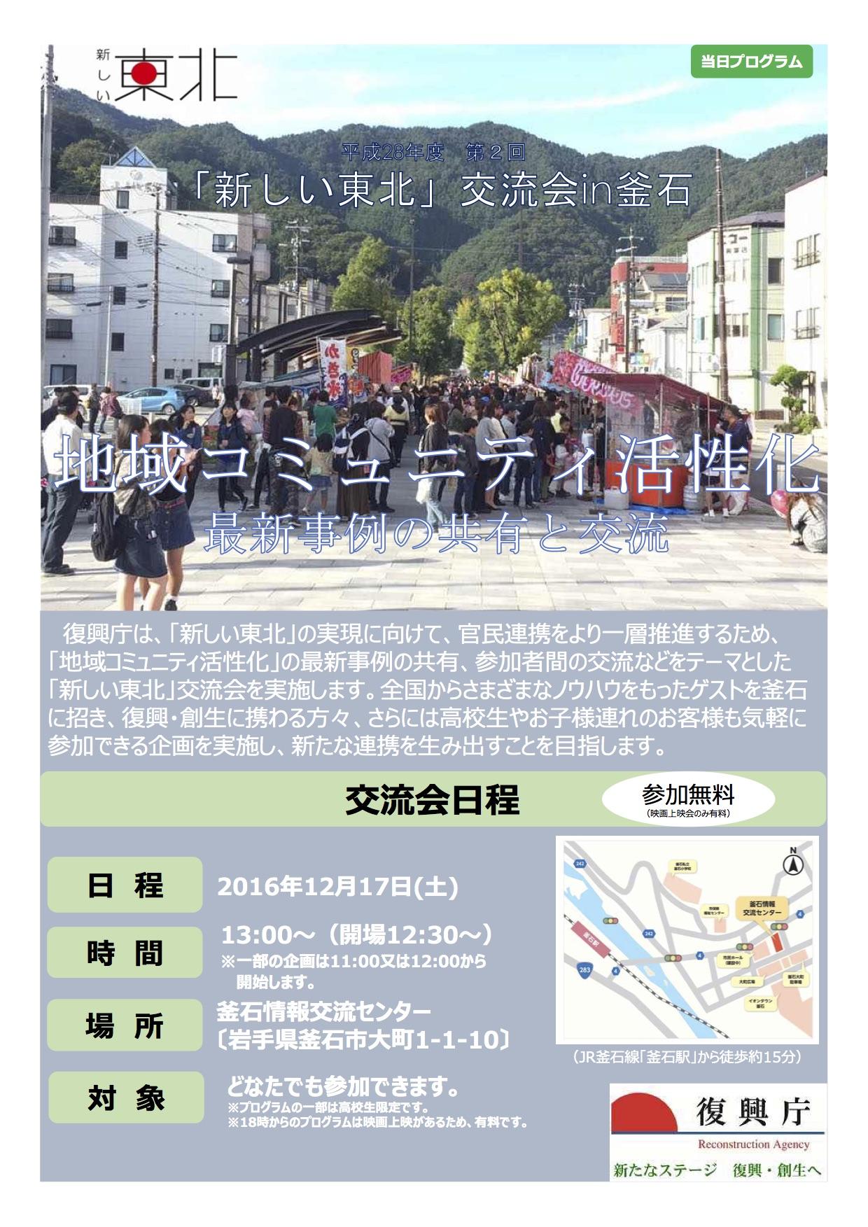 当社代表、相澤謙一郎が「新しい東北」交流会in釜石に登壇いたします。