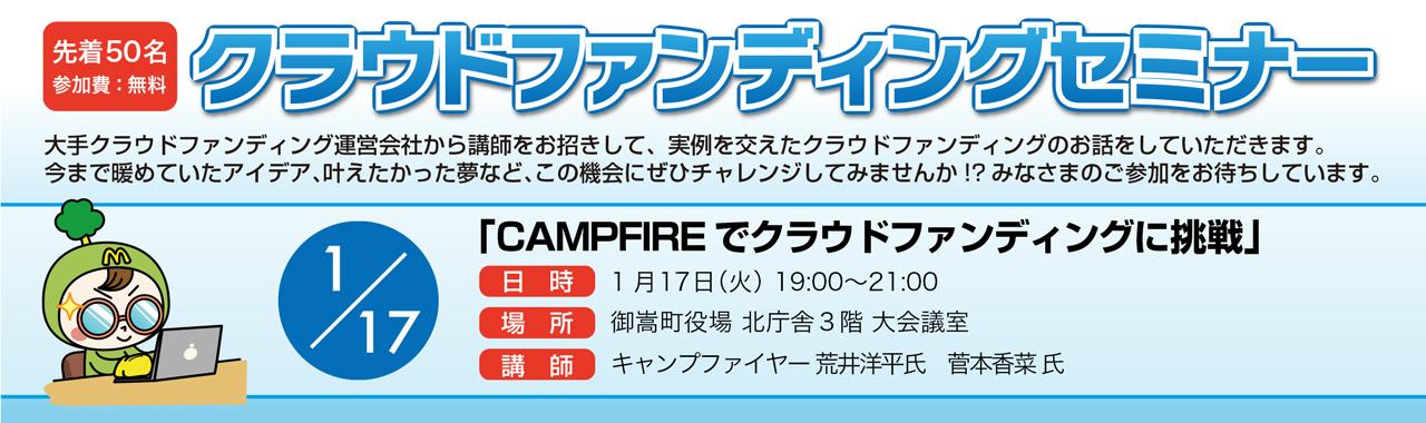当社代表、相澤謙一郎が御嵩町で開催される「クラウドファンディングセミナー」に登壇いたします。