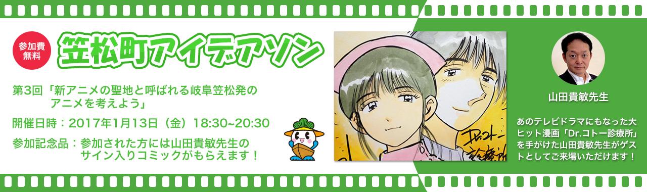 kasamatsu_ideason_anime_banner_fix