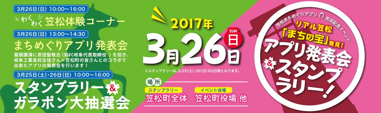 「笠松まちめぐりアプリ」完成記念イベント「笠松まちめぐりアプリ発表会&スタンプラリー」開催のお知らせ