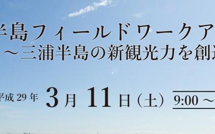 facebook_miurahantou_field_2