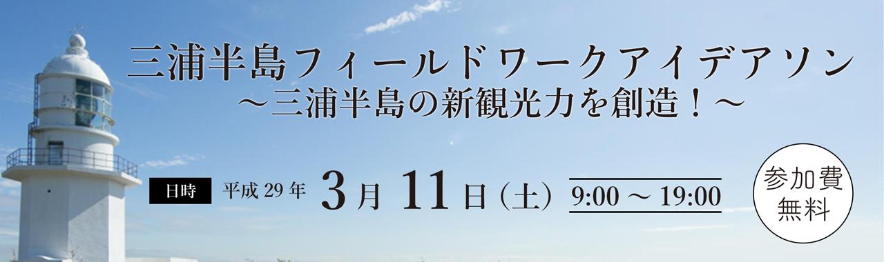 当社代表、相澤謙一郎が『三浦半島フィールドワークアイデアソン〜三浦半島の新観光力を創造!〜』にてファシリテーターを担当いたします。