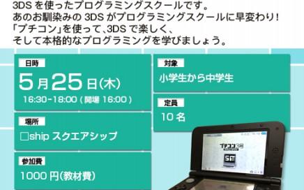気仙沼市_3DSプログラミングスクール_バナー2