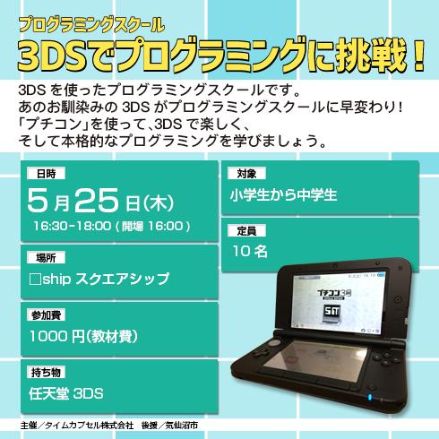 気仙沼市にてプログラミングワークショップ「3DSでプログラミングに挑戦!」を開催いたします。