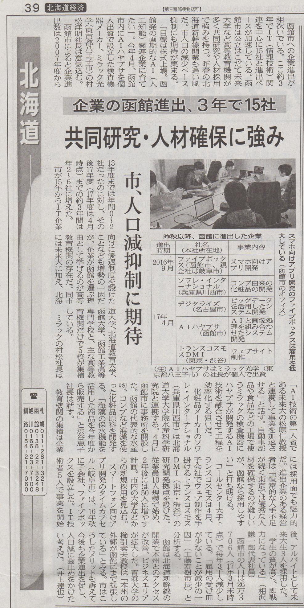 日経新聞にて子会社のファイブボックスの取り組みが記事になりました。