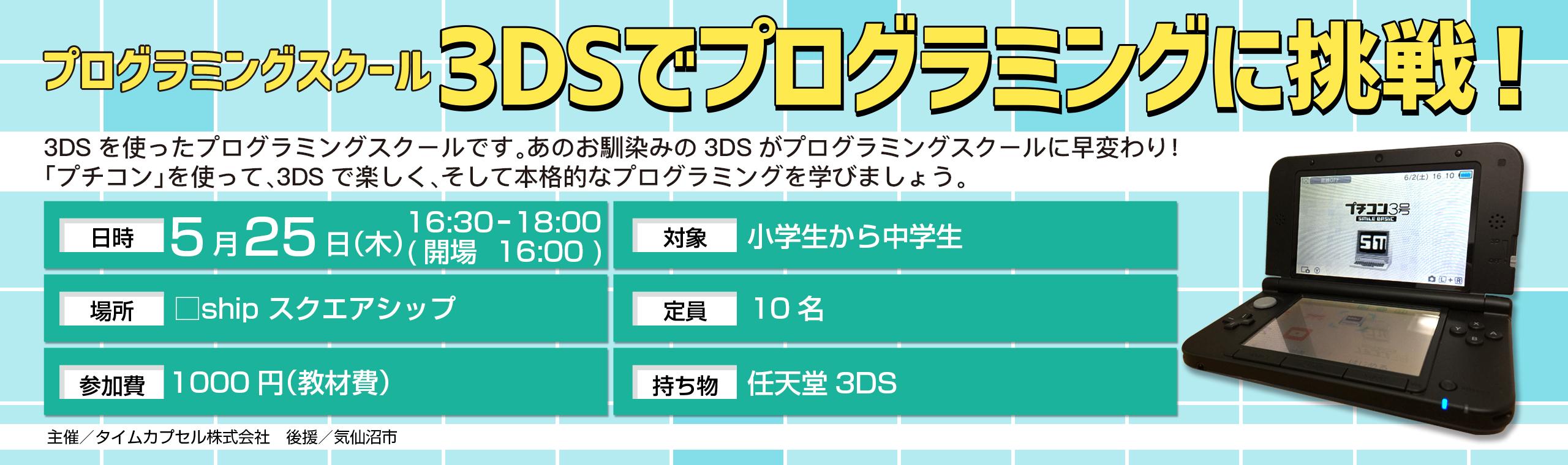 気仙沼市_3DSプログラミングスクール_バナー