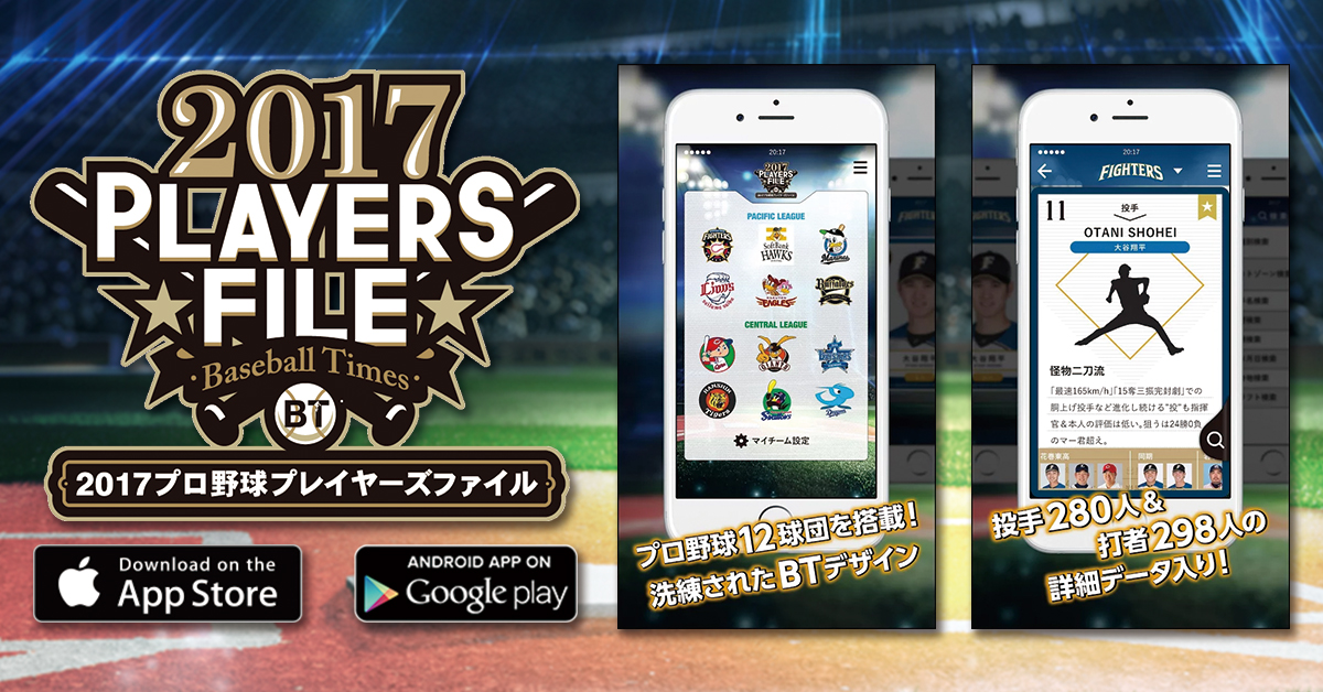 players_file_2017_banner_FB