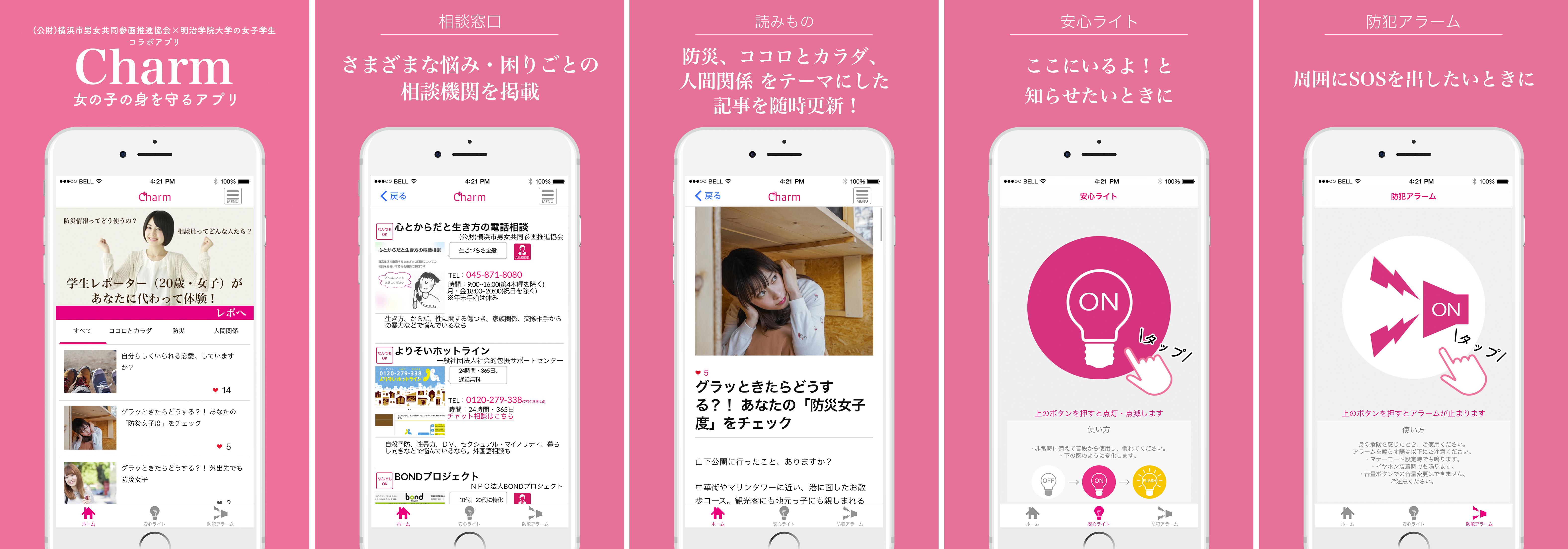若い女性のための無料iPhoneアプリ「Charm ~女の子の身を守るアプリ」の開発を担当いたしました。