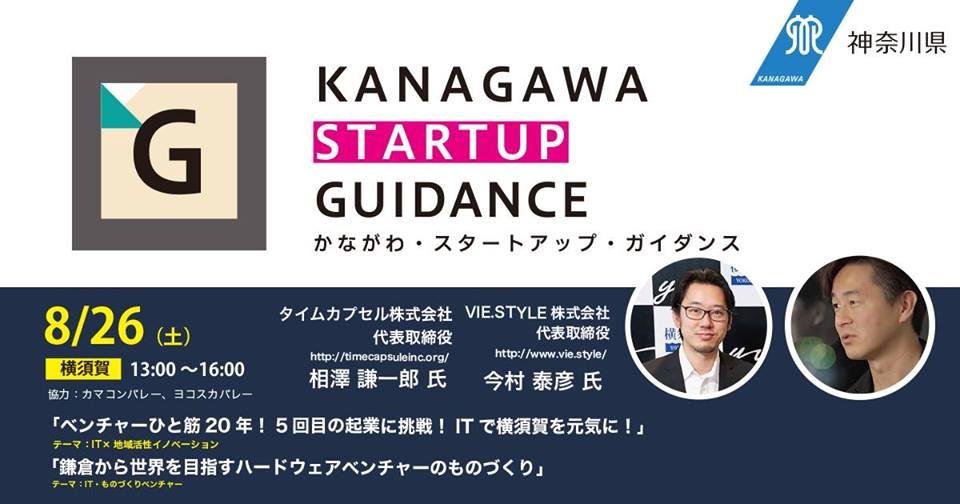 当社代表、相澤謙一郎がヴェルクよこすかで開催される「かながわスタートアップガイダンス」に登壇いたします。
