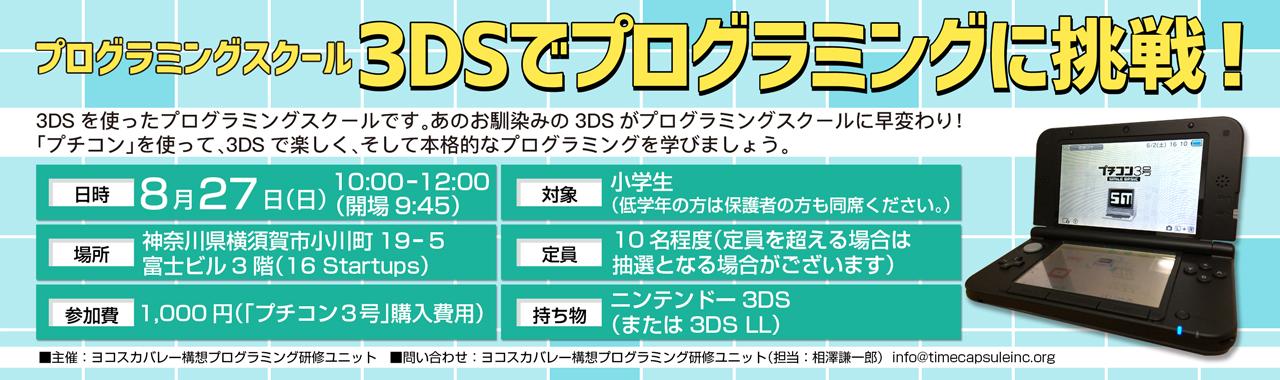 DSプログラミングスクール_バナー_yokosuka