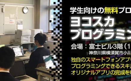 banner_yokosuka-第3期
