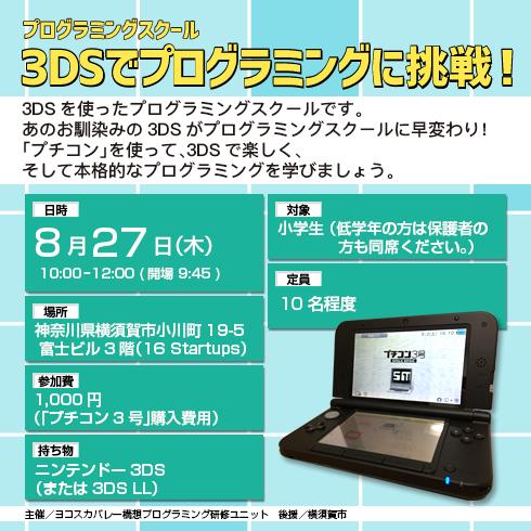 プログラミングワークショップ「3DSでプログラミングに挑戦!」の講師を担当いたします。