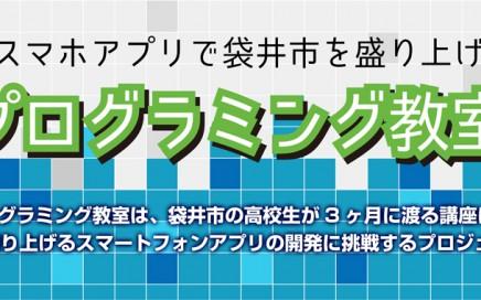 fukuroishi_school_banner_2