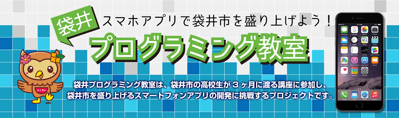 袋井市が主催する「袋井プログラミング教室」にて講師を担当いたします。