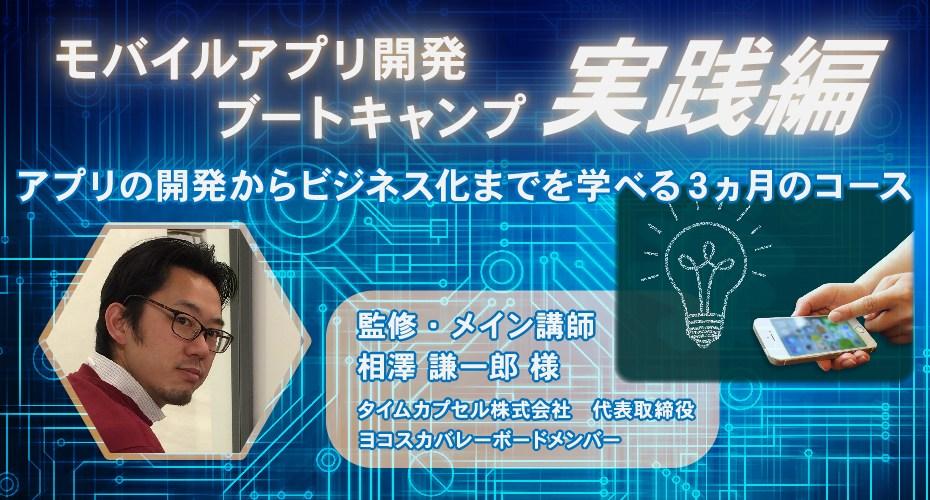 INTILAQが主催する「モバイルアプリ開発ブートキャンプ実践編」にて講師を担当いたします。