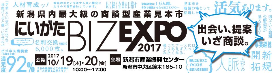 「にいがたBIZ EXPO 2017」に出展いたします。
