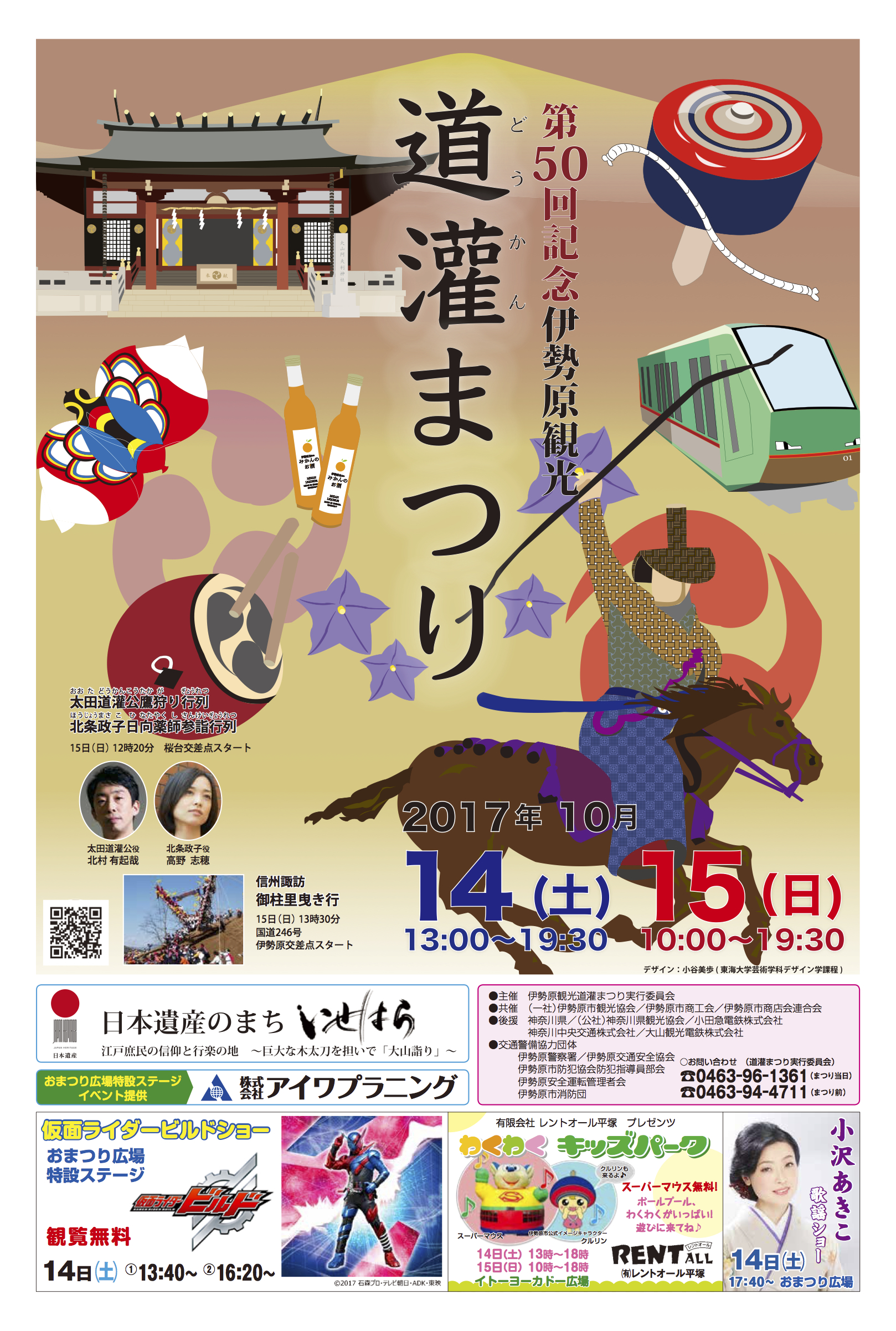 タイムカプセルは「第50回記念伊勢原観光道灌まつり」に協賛いたします。
