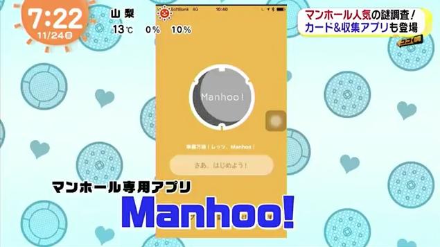 めざましテレビにて「Manhoo!」が紹介されました。
