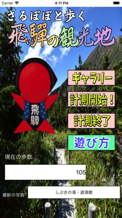 岐阜県内高校生が企画・開発したスマホアプリを世界に公開!