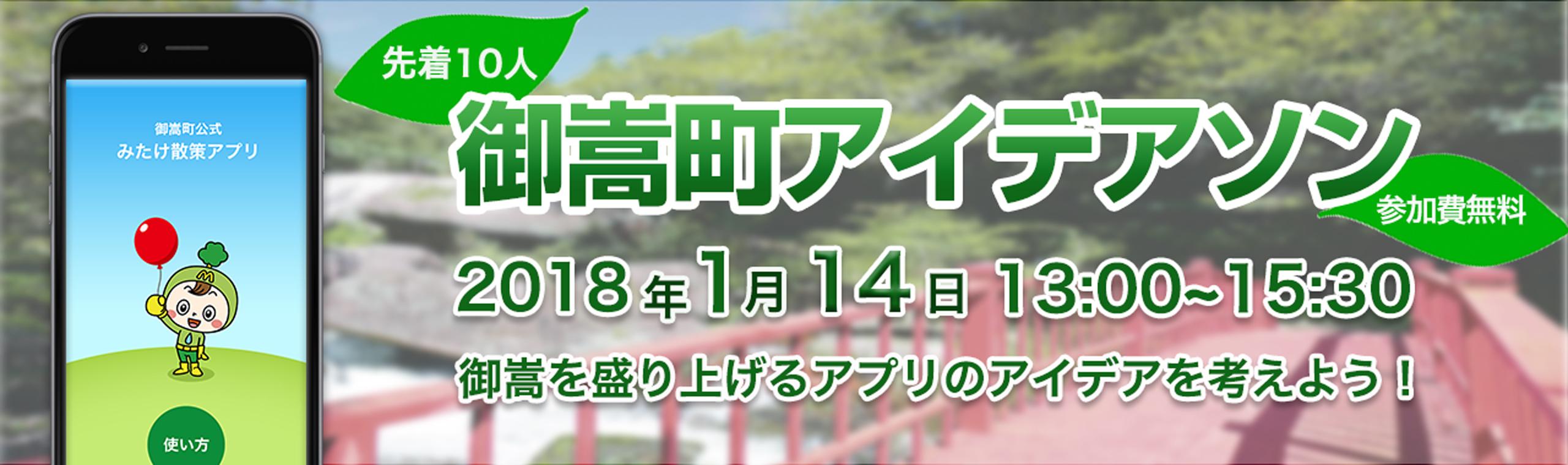 1月14日(日)御嵩町アイデアソンを開催します!