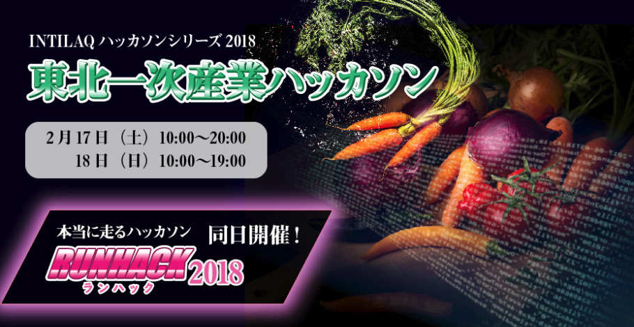 当社代表、相澤謙一郎が「INTILAQハッカソンシリーズ2018」にてファシリテーターを担当いたします。