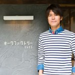 古山さん写真s-01