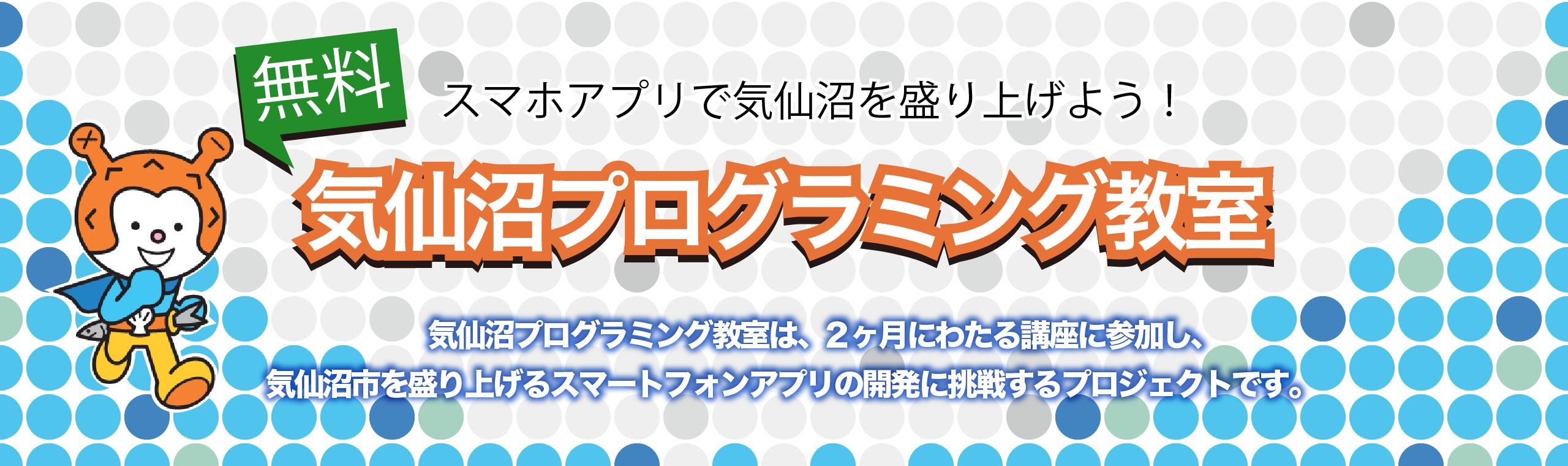 気仙沼市が主催する「気仙沼プログラミング教室」にて講師を担当いたします。