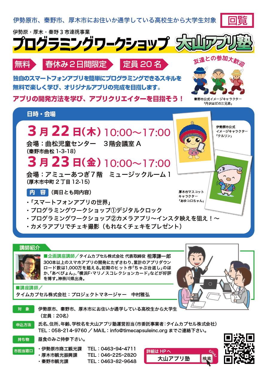 【春休み2日間限定】「大山アプリ塾」にて講師を担当いたします。