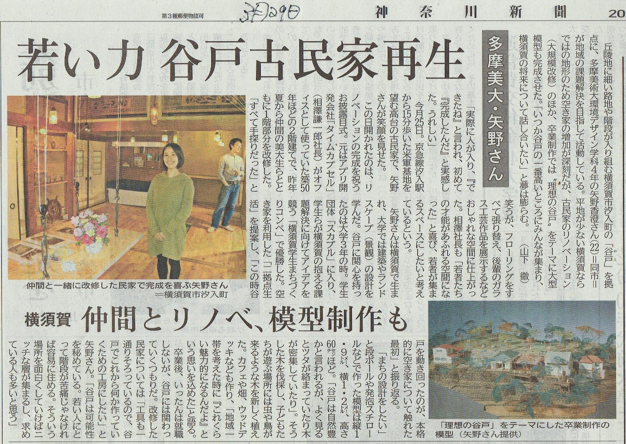神奈川新聞にてタイムカプセルの取り組みが記事になりました。