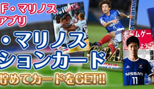 『横浜F・マリノス コレクションカード』2018シーズン対応アップデートのお知らせ