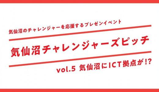 当社代表、相澤謙一郎が「気仙沼チャレンジャーズピッチvol.5〜気仙沼にICT拠点が!?〜」に登壇いたします。