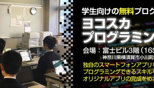 学生向けの無料プログラミングスクール「ヨコスカプログラミングスクール」の講師を担当いたします。