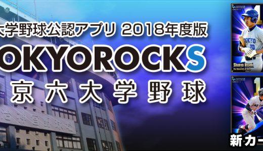 東京六大学野球公認アプリ『TOKYOROCKS』アップデートのお知らせ