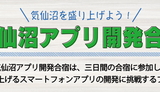 気仙沼信用金庫が主催する「気仙沼アプリ開発合宿」にて講師を担当いたします。