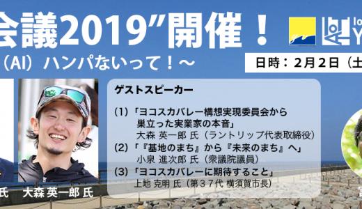 """当社代表、相澤謙一郎が「""""YOKOS会議2019""""開催! 〜ヨコスカ愛(AI)ハンパないって!〜」にてファシリテーターを担当いたします。"""