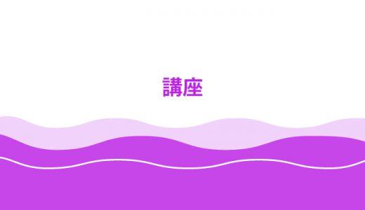 「Illustrator・Photoshop制作応用集中講座」をGIFUアプリデザインセンターにて、12月9日(火)、12月13日(土)に開催いたします。