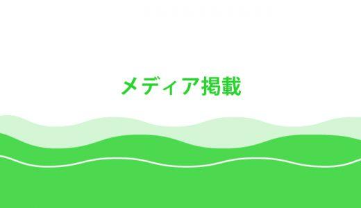 神奈川テレビ「ニュース930α」にて当社の横須賀での取組みが放送されました。