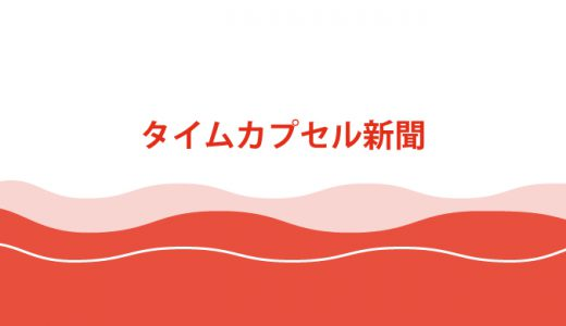 福島県浪江町にてタイムカプセル