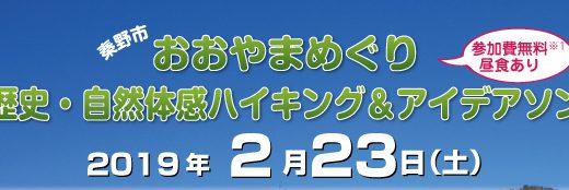 当社代表相澤謙一郎が、秦野市ハイキング&アイデアソンにてファシリテーターを担当いたします。