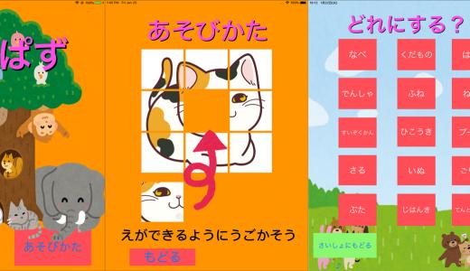 講師を担当した県立岐阜商業高校アプリ開発講座にて開発されたiPadアプリを公開いたしました