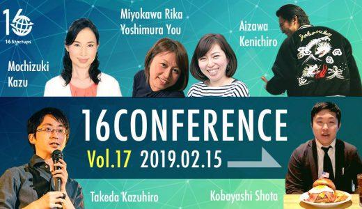 当社代表相澤謙一郎が、イチロクカンファレンス「まちにイノベーションを起こす挑戦Vol.17」に登壇いたします。