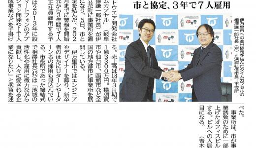 佐賀新聞にてタイムカプセルの伊万里市での取り組みが記事になりました。